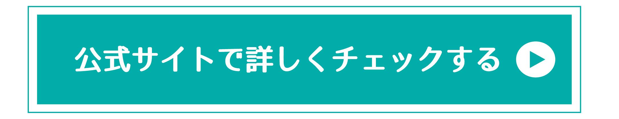 プロアクティブの公式サイト